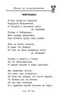 Э. Успенский. Все стихи — фото, картинка — 11