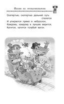 Э. Успенский. Все стихи — фото, картинка — 7