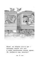 Э. Успенский. Все стихи — фото, картинка — 8