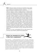 Прикладная кинезиология. Восстановление тонуса и функций скелетных мышц — фото, картинка — 11