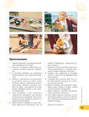 ПроСТО кухня с Александром Бельковичем — фото, картинка — 8