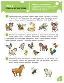 Развитие речи. Тетрадь для детей 6-7 лет — фото, картинка — 3