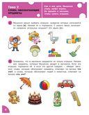 Развитие речи. Тетрадь для детей 6-7 лет — фото, картинка — 4