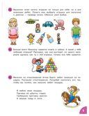 Развитие речи. Тетрадь для детей 6-7 лет — фото, картинка — 5
