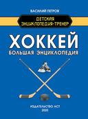 Хоккей. Большая энциклопедия — фото, картинка — 1