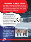 Хоккей. Большая энциклопедия — фото, картинка — 2