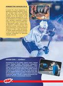 Хоккей. Большая энциклопедия — фото, картинка — 4