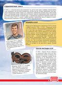 Хоккей. Большая энциклопедия — фото, картинка — 5