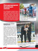 Хоккей. Большая энциклопедия — фото, картинка — 6
