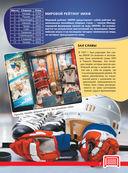 Хоккей. Большая энциклопедия — фото, картинка — 7