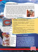Хоккей. Большая энциклопедия — фото, картинка — 9