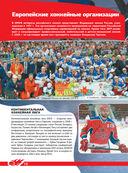 Хоккей. Большая энциклопедия — фото, картинка — 10