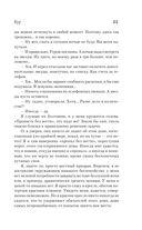 Энциклопедия мифов. К-Я — фото, картинка — 10