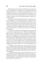 Энциклопедия мифов. К-Я — фото, картинка — 11