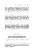Энциклопедия мифов. К-Я — фото, картинка — 13