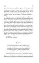 Энциклопедия мифов. К-Я — фото, картинка — 6