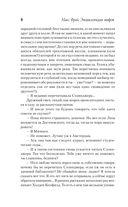 Энциклопедия мифов. К-Я — фото, картинка — 7