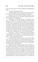Энциклопедия мифов. К-Я — фото, картинка — 9