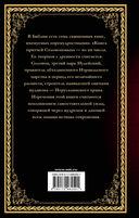 Книга притч царя Соломона — фото, картинка — 8