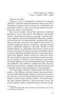 Эдгар Аллан По и Лондонский Монстр — фото, картинка — 11