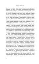 Эдгар Аллан По и Лондонский Монстр — фото, картинка — 12