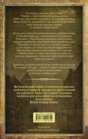 Эдгар Аллан По и Лондонский Монстр — фото, картинка — 16