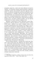 Эдгар Аллан По и Лондонский Монстр — фото, картинка — 9