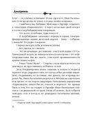 Призраки Замоскворечья (м) — фото, картинка — 6