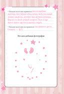 Изадора Мун. Мой необычный дневник (+ наклейки) — фото, картинка — 11