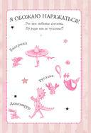 Изадора Мун. Мой необычный дневник (+ наклейки) — фото, картинка — 13
