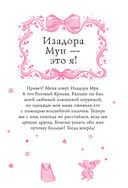 Изадора Мун. Мой необычный дневник (+ наклейки) — фото, картинка — 7