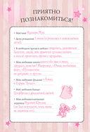 Изадора Мун. Мой необычный дневник (+ наклейки) — фото, картинка — 10