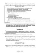 Беларуская літаратура. Зборнік творчых заданняў для тэматычнага кантролю. 10-11 класы — фото, картинка — 8