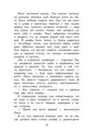 Лев, Колдунья и платяной шкаф — фото, картинка — 10