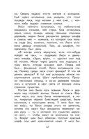 Лев, Колдунья и платяной шкаф — фото, картинка — 12