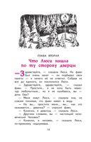 Лев, Колдунья и платяной шкаф — фото, картинка — 14