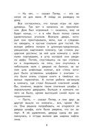 Лев, Колдунья и платяной шкаф — фото, картинка — 8