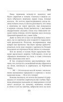 Тиоли — фото, картинка — 12