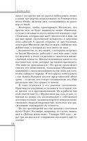 Таинственная история Билли Миллигана — фото, картинка — 11