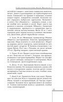Таинственная история Билли Миллигана — фото, картинка — 14