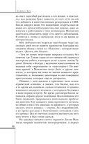 Таинственная история Билли Миллигана — фото, картинка — 9