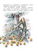 Сказки и истории о животных, людях и мире природы для маленьких и постарше — фото, картинка — 12