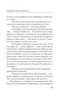 Поездка в Трансильванию (м) — фото, картинка — 12