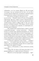 Поездка в Трансильванию (м) — фото, картинка — 8
