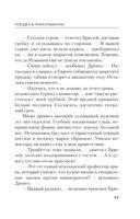 Поездка в Трансильванию (м) — фото, картинка — 10