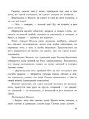 Русские богатыри. Славные подвиги - юным читателям — фото, картинка — 11