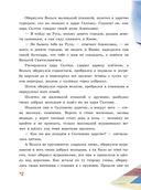 Русские богатыри. Славные подвиги - юным читателям — фото, картинка — 12
