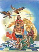 Русские богатыри. Славные подвиги - юным читателям — фото, картинка — 13