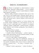 Русские богатыри. Славные подвиги - юным читателям — фото, картинка — 15