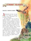 Русские богатыри. Славные подвиги - юным читателям — фото, картинка — 3